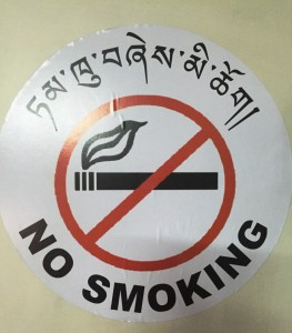 No Smoking Sign in Bhutan